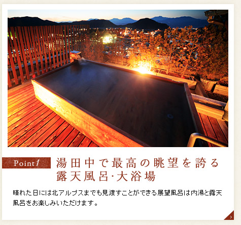 湯田中で最高の眺望を誇る露天風呂・大浴場